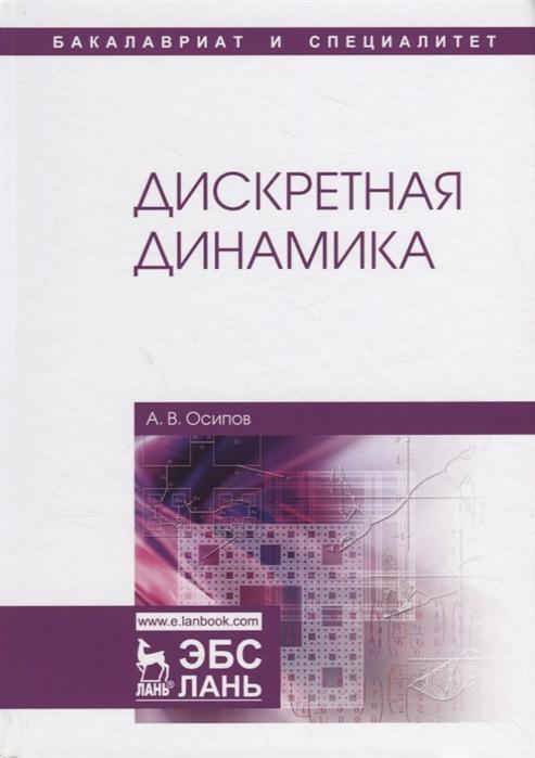 Осипов А. Дискретная динамика Учебное пособие цена