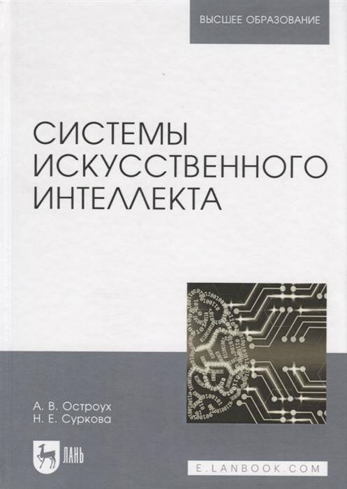 Остроух А., Суркова Н. Системы искусственного интеллекта стоимость