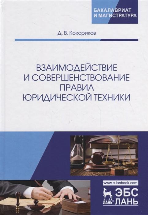 Кокориков Д. Взаимодействие и совершенствование правил юридической техники