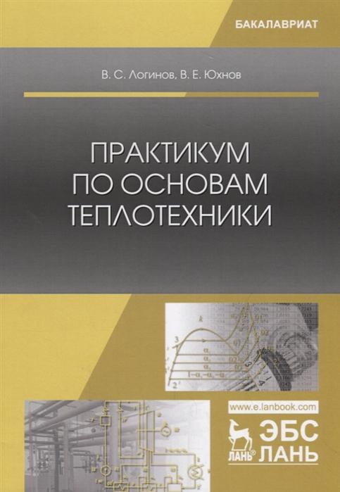 Логинов В., Юхнов В. Практикум по основам теплотехники Учебное пособие