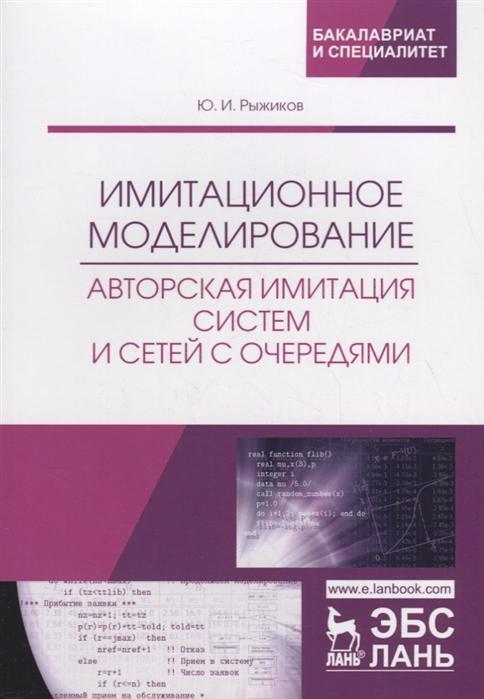 Рыжиков Ю. Имитационное моделирование Авторская имитация систем и сетей с очередями Учебное пособие недорого