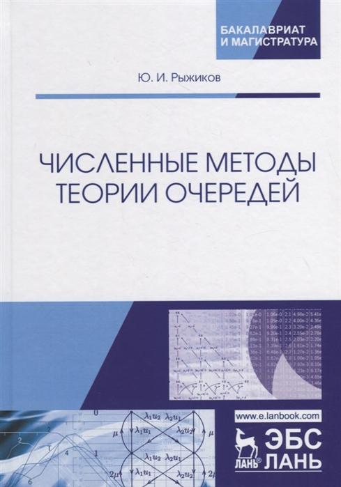 Рыжиков Ю. Численные методы теории очередей Учебное пособие