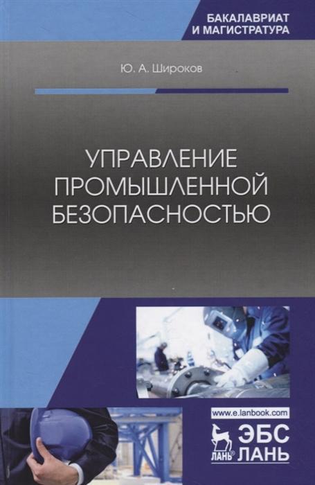 Широков Ю. Управление промышленной безопасностью Учебное пособие цена