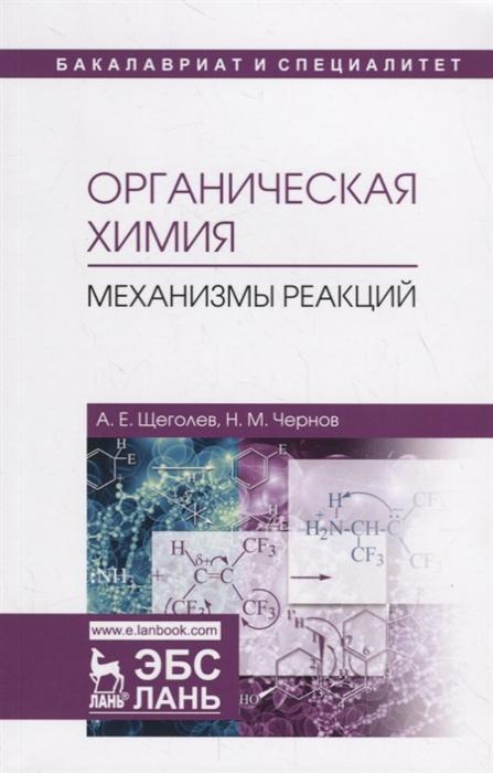 Щеголев А., Чернов Н. Органическая химия Механизмы реакций Учебное пособие