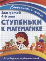 Ступеньки к математике