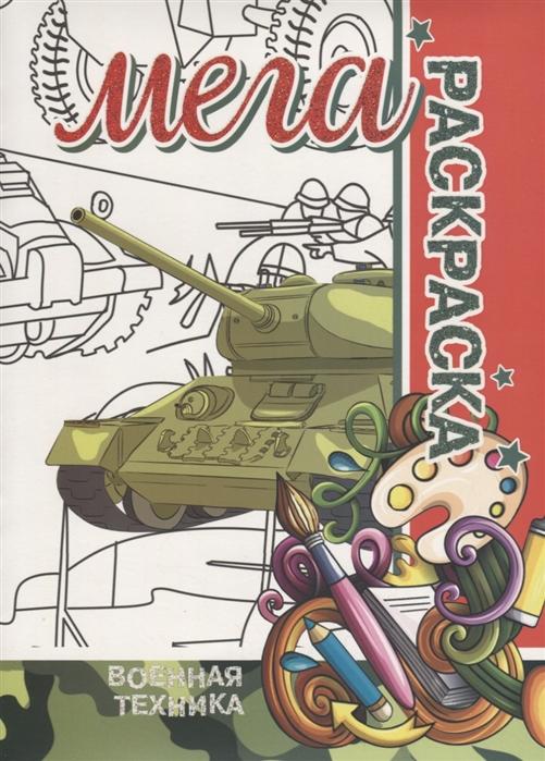Военная Техника МЕГА Раскраска