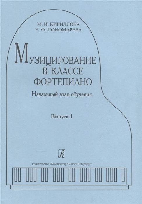 Музицирование в классе фортепиано Выпуск 1 Начальный этап обучения