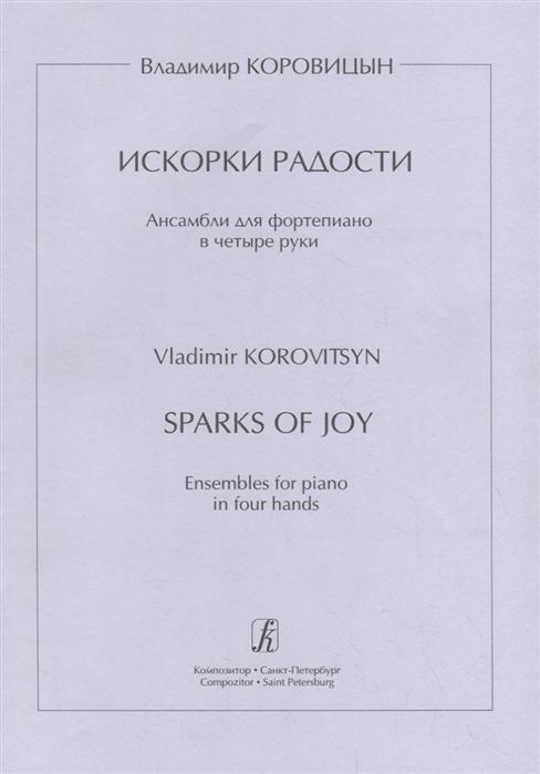 Искорки радости Ансамбли для фортепиано в четыре руки