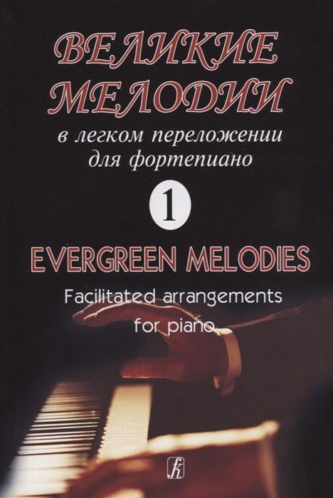 Фиртич Г. Великие мелодии в легком переложении для фортепиано Выпуск 1 фиртич г nostalgie популярные зарубежные мелодии в легком переложении для фортепиано гитары выпуск 7