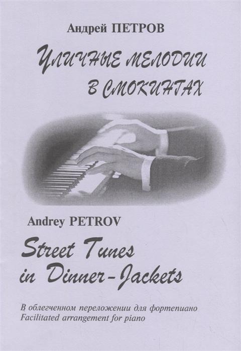 Уличные мелодии в смокинге В облегченном переложении для фортепиано Facilitated arrangement for piano