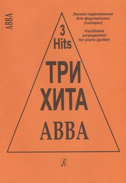 Три хита ABBA Легкое переложение для фортепиано гитары