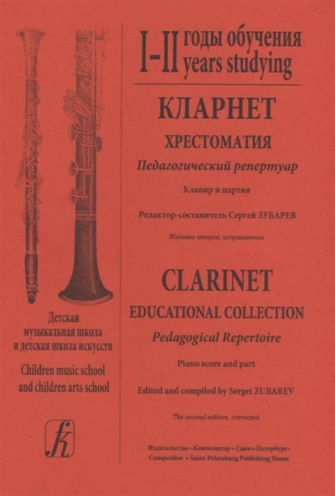 Кларнет Хрестоматия 1 - 2 годы обучения Педагогический репертуар Клавир и партия Детская музыкальная школа и детская школа искусств комплект из 2 книг