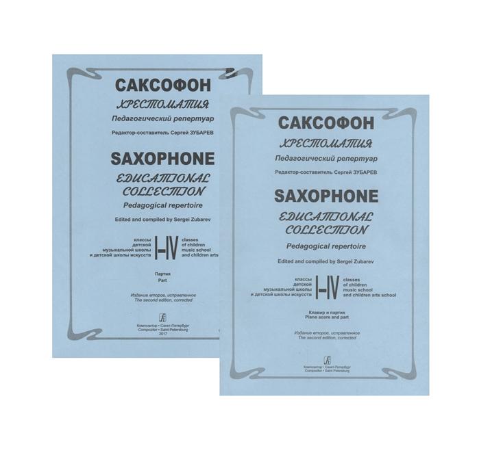 Саксофон Хрестоматия Педагогический репертуар 1-4 классы Клавир и партия комплект из 2 книг
