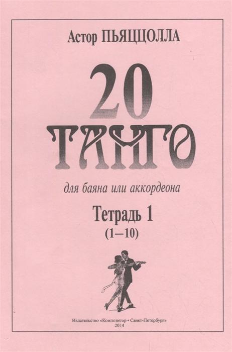 20 танго Для баяна или аккордеона В двух тетрадях Тетрадь 1 1-10