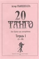 20 танго. Для баяна или аккордеона. В двух тетрадях. Тетрадь 1 (1-10)