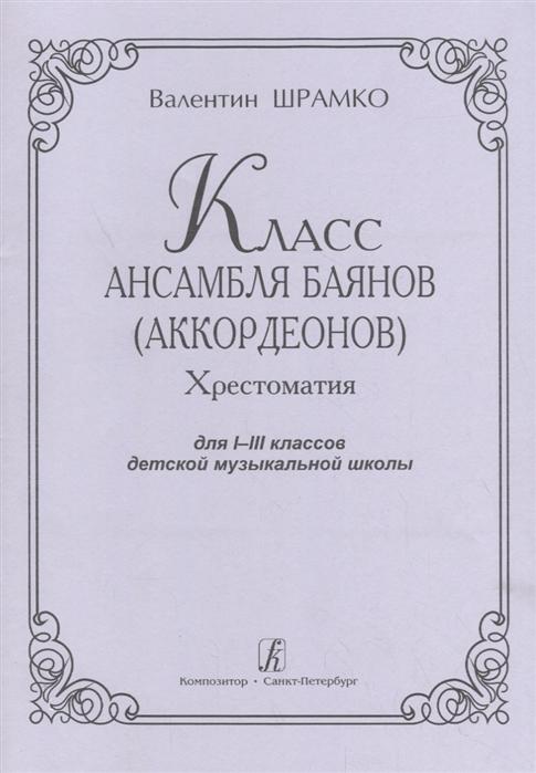 Класс ансамбля баянов аккордеонов Хрестоматия для 1 3 классов детской музыкальной школы