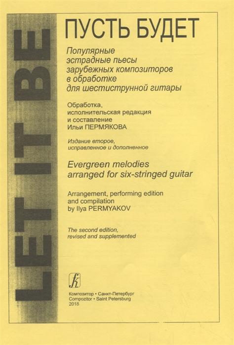 Let It Be Популярные пьесы зарубежных композиторов в обработке для шестиструнной гитары