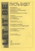 Let It Be. Популярные пьесы зарубежных композиторов в обработке для шестиструнной гитары