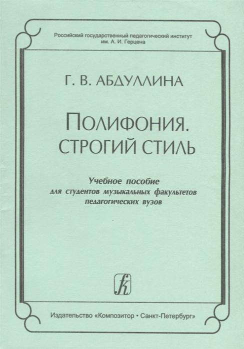 Полифония Строгий стиль Учебное пособие для студентов музыкальных факультетов педагогических вузов
