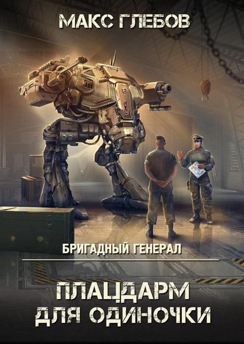 Глебов М. Плацдарм для одиночки Фантастический роман