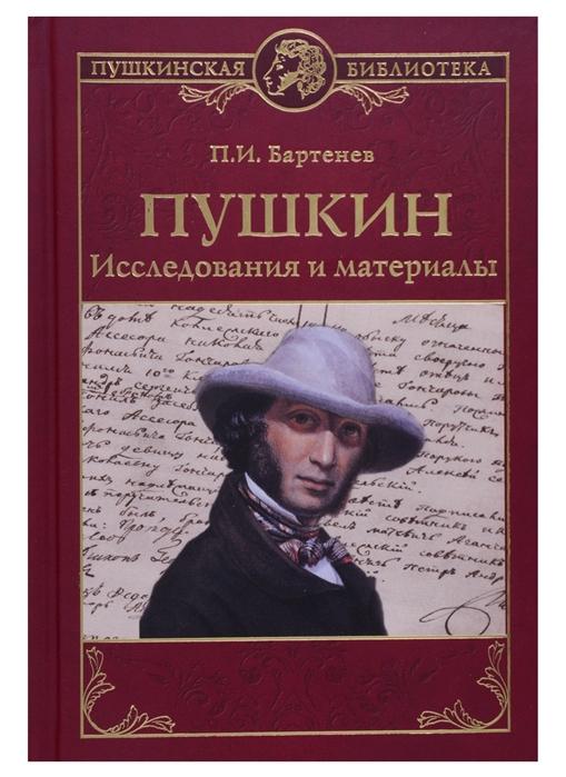 Фото - Бартенев П. Пушкин Исследования и материалы облицовочные материалы