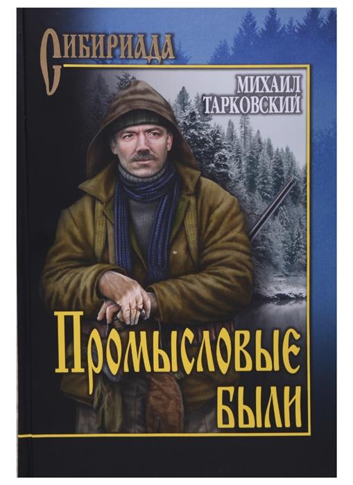 Тарковский М. Промысловые были тарковский м а тойота креста