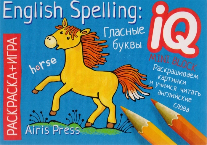 English Spelling Patterns Consonants Английский язык Гласные буквы