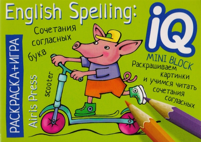 English Spelling Patterns Consonants Английский язык Сочетания гласных букв