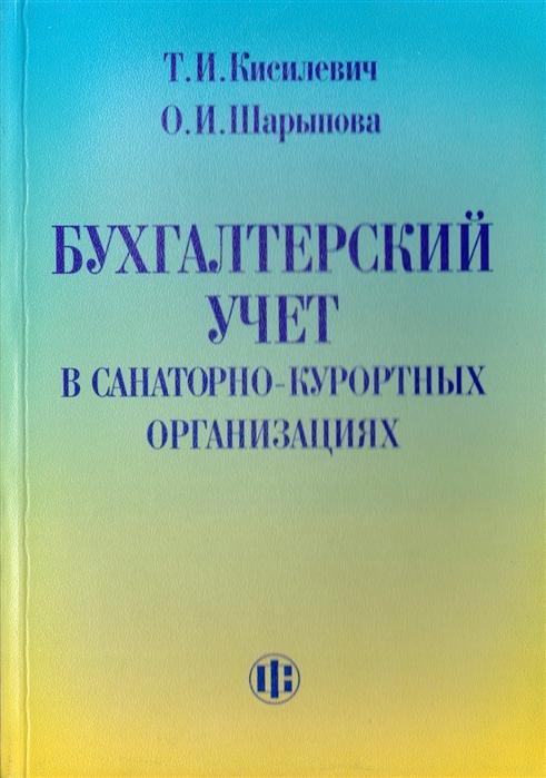 Бухгалтерский учет в санаторно-курортных организациях Учебное пособие