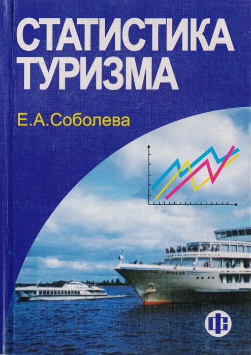 Соболева Е. Статистика туризма Статистическое наблюдение Учебное пособие