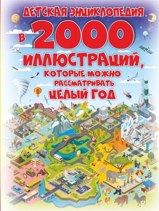 Купить Детская энциклопедия в 2000 иллюстраций которые можно рассматривать целый год, АСТ, Универсальные детские энциклопедии и справочники