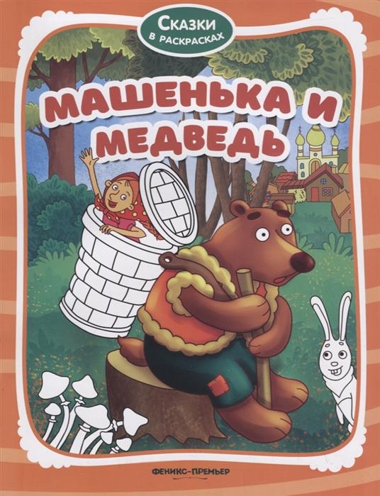 Шацкая О. Машенька и медведь printio футболка классическая байкер