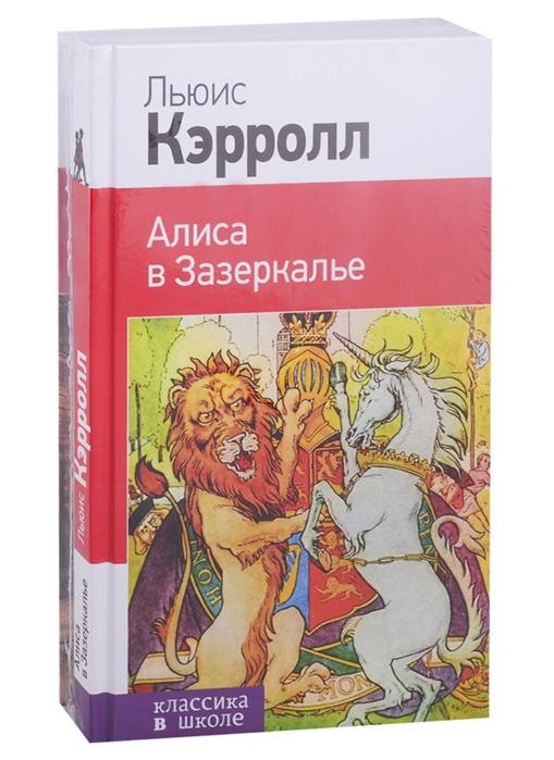 Купить Алиса в Стране чудес Алиса в Зазеркалье комплект из 2 книг, Эксмо, Сказки