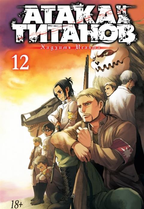 Исаяма Х. Атака на титанов Книга 12 исаяма х атака на титанов книга 2 части 3 и 4