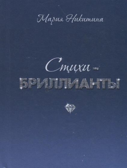 Никитина М. Стихи-бриллианты
