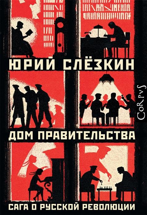 Слезкин Ю. Дом Правительства Сага о русской революции