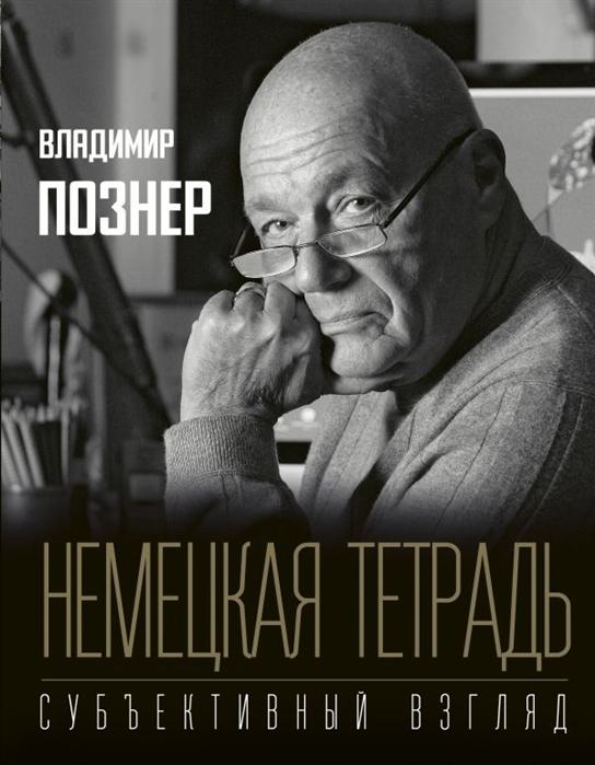 Познер В. Немецкая тетрадь Субъективный взгляд михаил блехман субъективный реализм
