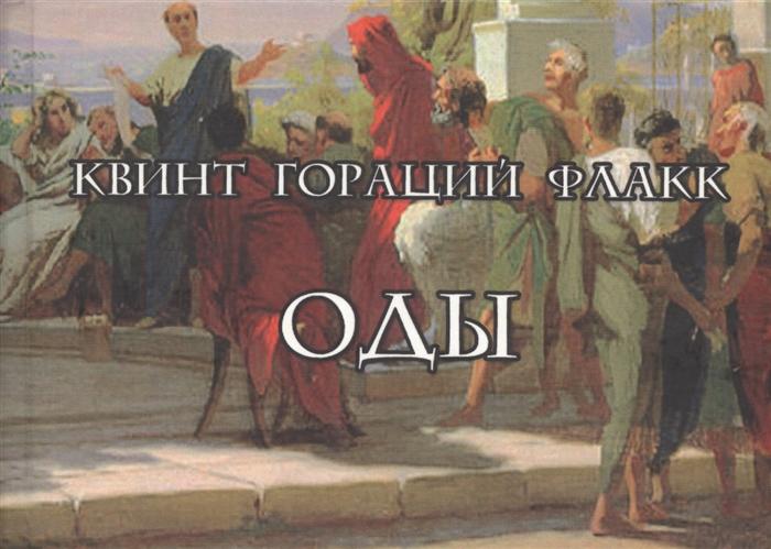 Оды Carmina на латинском и русском языках