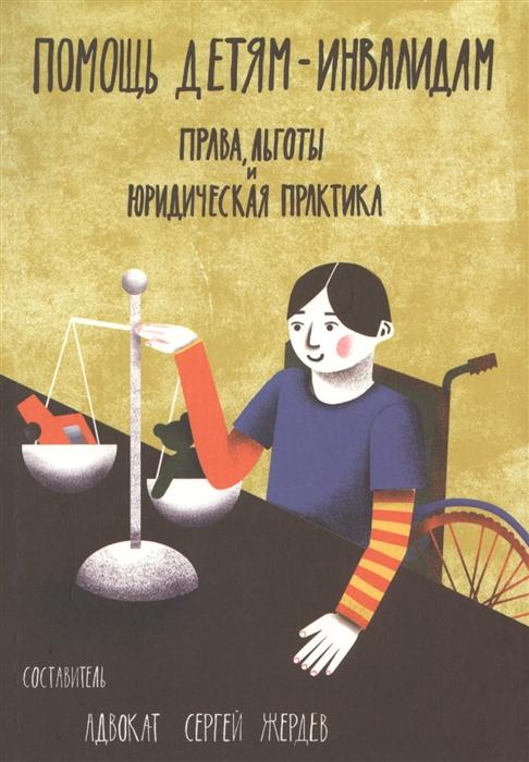 Жердев С. Помощь детям-инвалидам Права льготы и юридическая практика