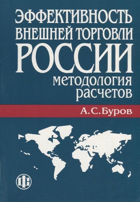 Эффективность внешней торговли России методология расчетов