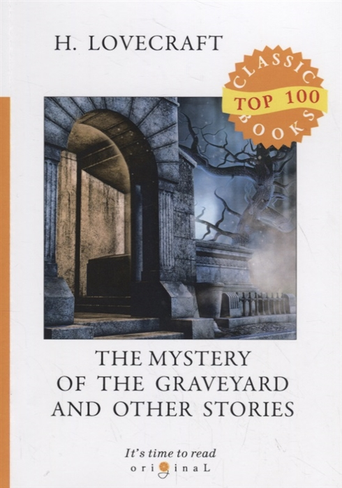 Lovecraft H. The Mystery of the Graveyard and Other Stories Тайна кладбища и другие истории на англ яз wells h g the passionate friends страстная дружба на англ яз