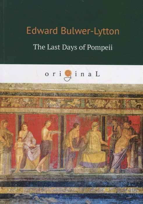 Bulwer-Lytton E. The Last Days of Pompeii Последние дни Помпеи