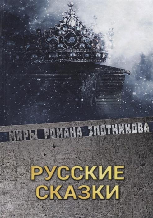 Фото - Злотников Р. Русские сказки злотников р махров а голос вождя