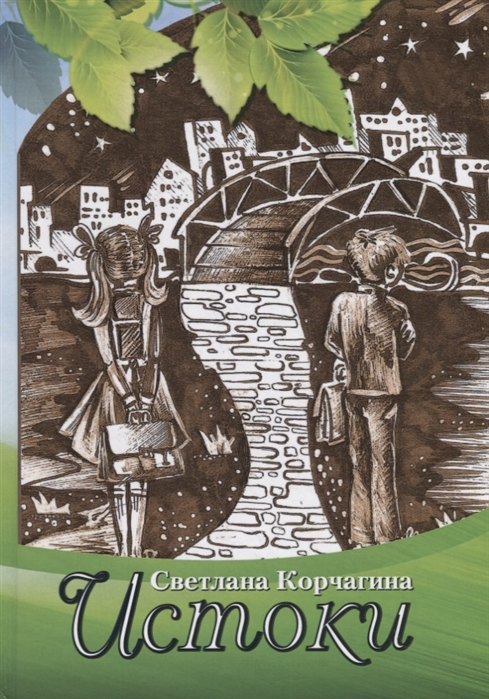 Корчагина С. Истоки Рассказы для детей и взрослых