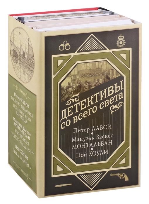 Монтальбан М., Лавси П., Хоули Н. Детективы со всего света комплект из 4 книг цена в Москве и Питере