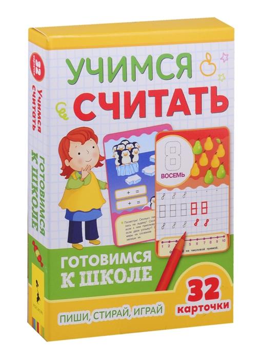 Евдокимова А. (ред.) Учимся считать Готовимся к школе