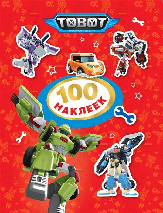 Новикова Е. (ред.) Тобот 100 наклеек красная новикова е ред маша и медведь 100 наклеек