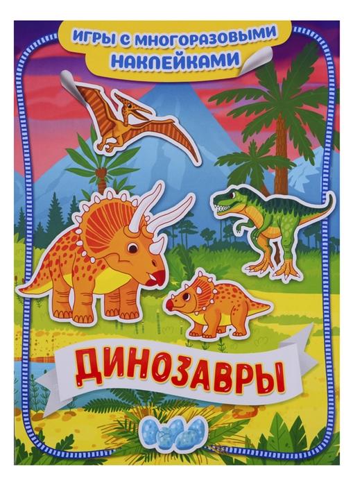 Новикова Е. (ред.) Динозавры михаил судаков выпуск 34 1