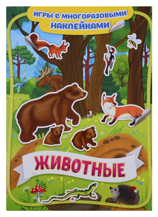 Фото - Новикова Е. (ред.) Животные снегирёва е животные