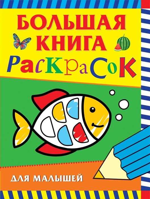 Евдокимова А. (ред.) Большая книга раскрасок для малышей мейяни а ред большая книга экспериментов для школьников